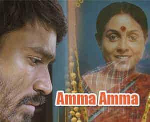 Amma Amma Song Lyrics in Telugu – Raghuvaran B.Tech