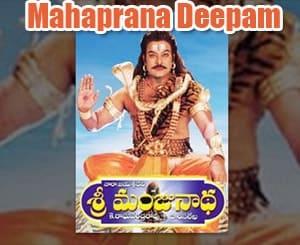 Om Mahaprana Deepam Song Lyrics in Telugu – Sri Manjunatha