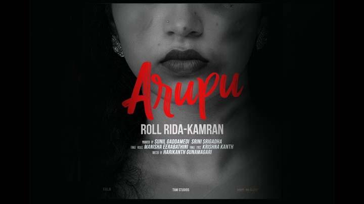 Arupu Song Lyrics – Roll Rida