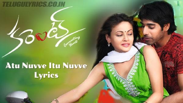 Atu Nuvve itu Nuvve Song Lyrics – Current Movie