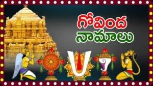 Govinda Namalu Lyrics in Telugu