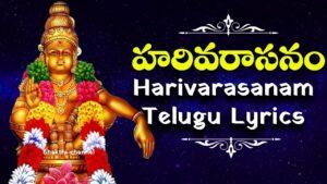 Sri Harivarasanam Ashtakam Lyrics in Telugu