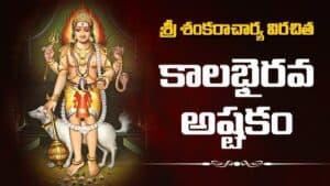 Kalabhairava Ashtakam Lyrics in Telugu (తెలుగు)