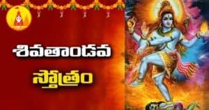 Shiva Tandava Stotram Lyrics in Telugu