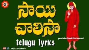 Sri Shiridi Sai Chalisa Lyrics in Telugu – Lord Sai Baba