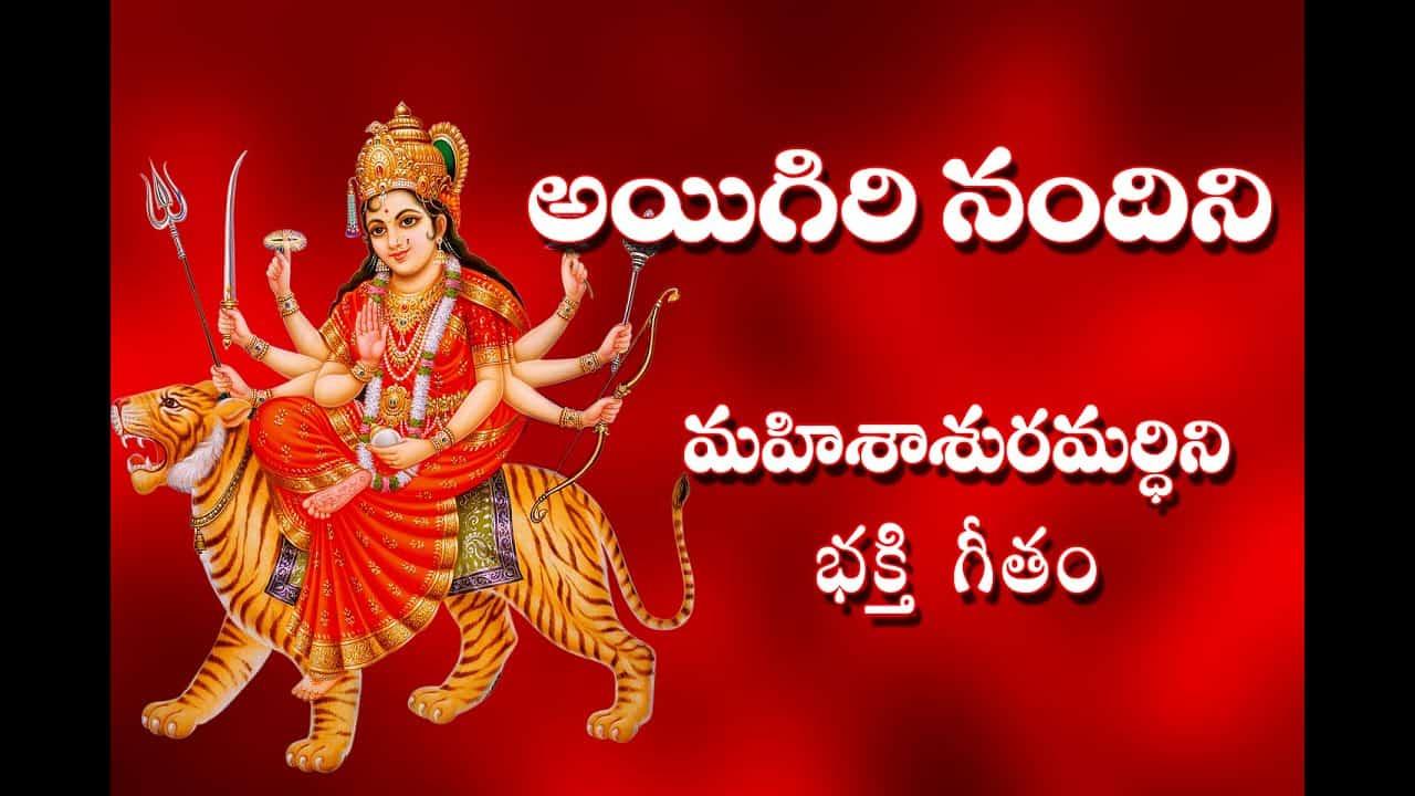 Aigiri Nandini Lyrics in Telugu