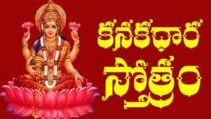 Kanakadhara Stotram Lyrics in Telugu