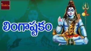 Lingashtakam Lyrics in Telugu