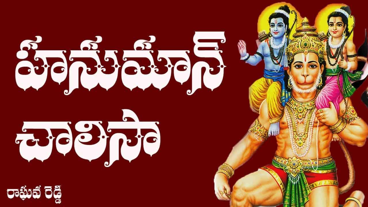 Hanuman Chalisa Lyrics in Telugu – Download