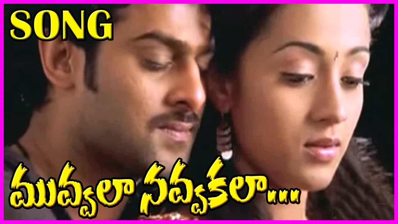 Muvvala Navvakala Song Lyrics Pournami Movie (2006)