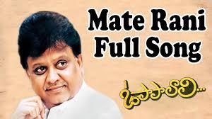 Materani Chinnadani Song Lyrics – Telugu