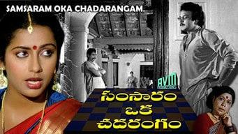 Samsaram Oka Chadarangam Songs Lyrics Telugu (1987)
